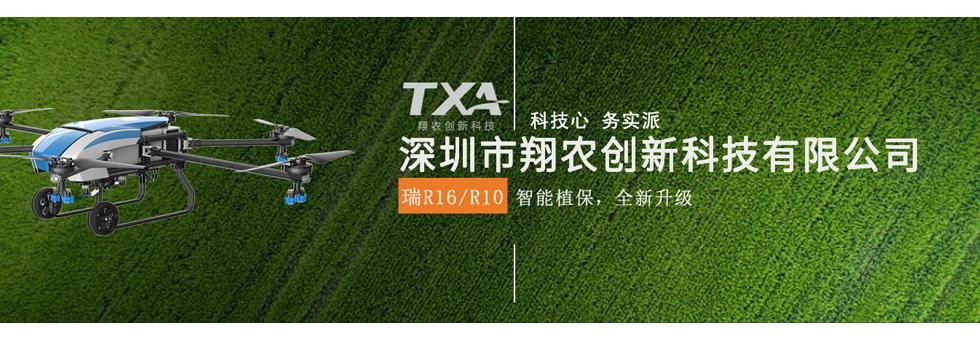 翔农创新科技