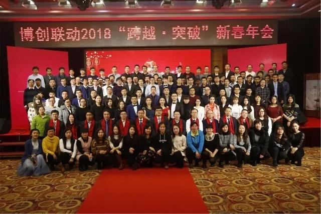 跨越 突破 | 博创联动2018新春年会在京隆重举行