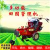 大棚农用开沟机 葡萄园培土机 柴油微耕机